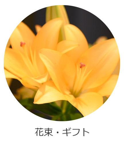 花束・ギフト